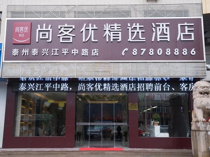 Thank Inn Plus Hotel Jiangsu Taizhou Taixing Jiangping Zhong Road, Taizhou