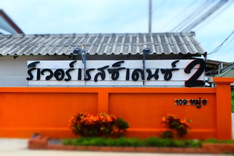 River Residence 2 Saraburi, Muang Saraburi