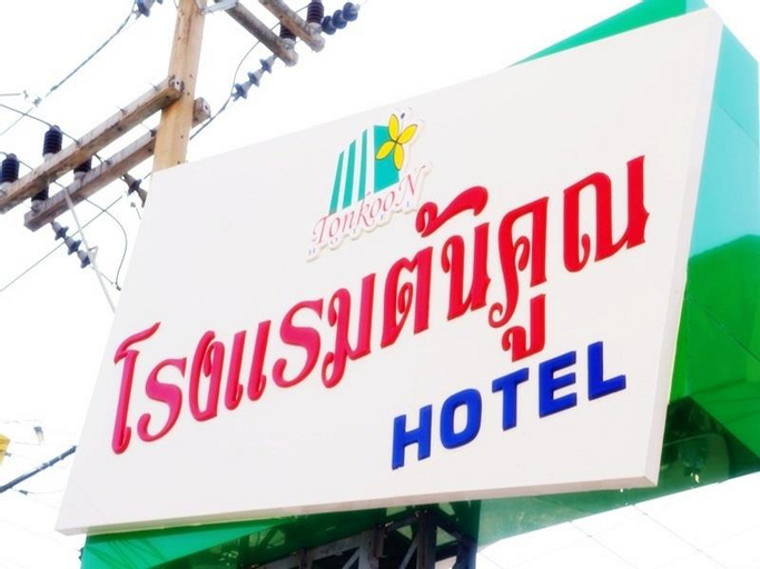 Tonkhoon Hotel, Muang Chaiyaphum