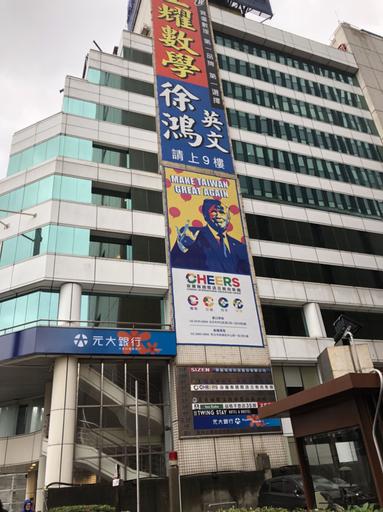 So Stylish 3S inn, Taipei City