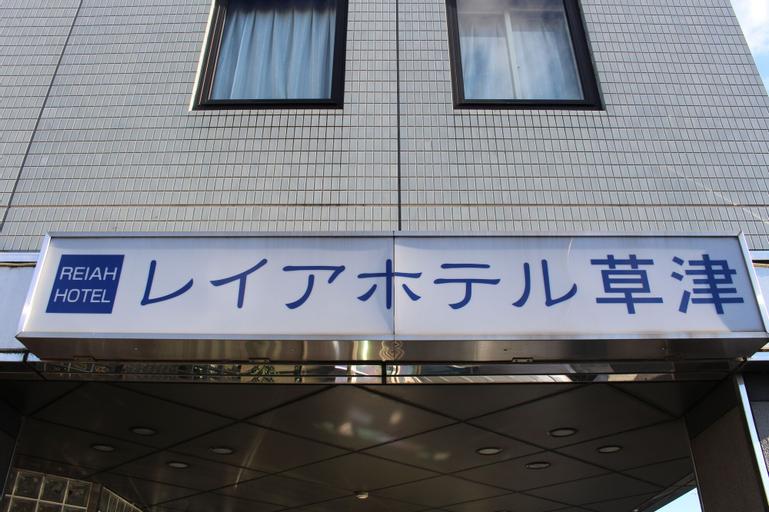 Reiah Hotel Kusatsu, Kusatsu
