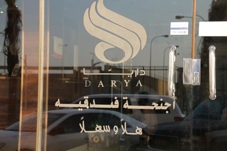 Dorar Darea Hotel Apartments - Al Mughrizat,