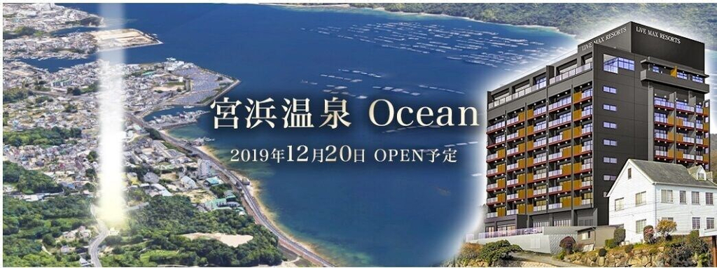LiVEMAX RESORT Miyahamaonsen-Ocean, Hatsukaichi