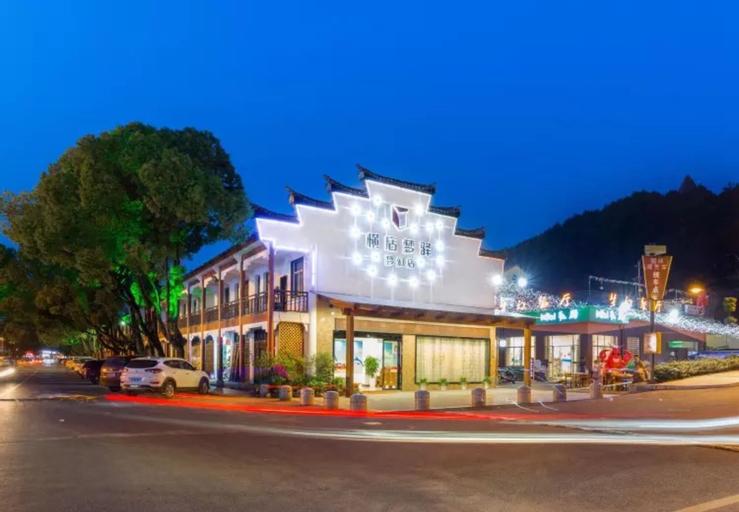 Mengyi Hotel Hengdian Menghuan, Jinhua
