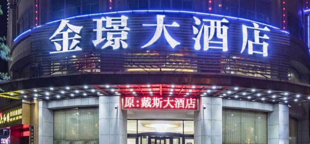Jinjing Hotel, Quanzhou