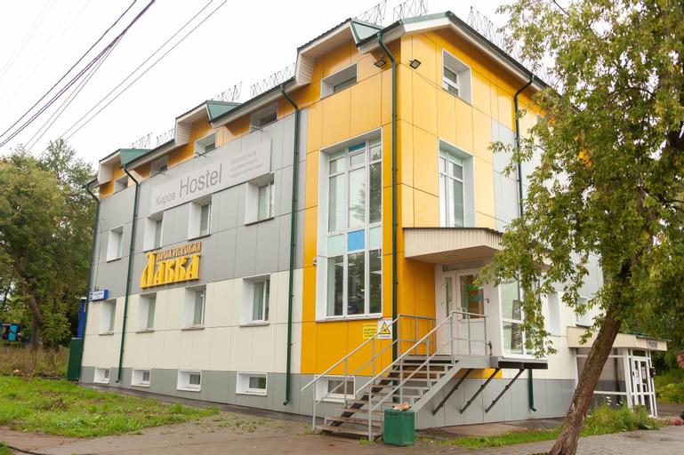 Kirov hostel, Kirov gorsovet
