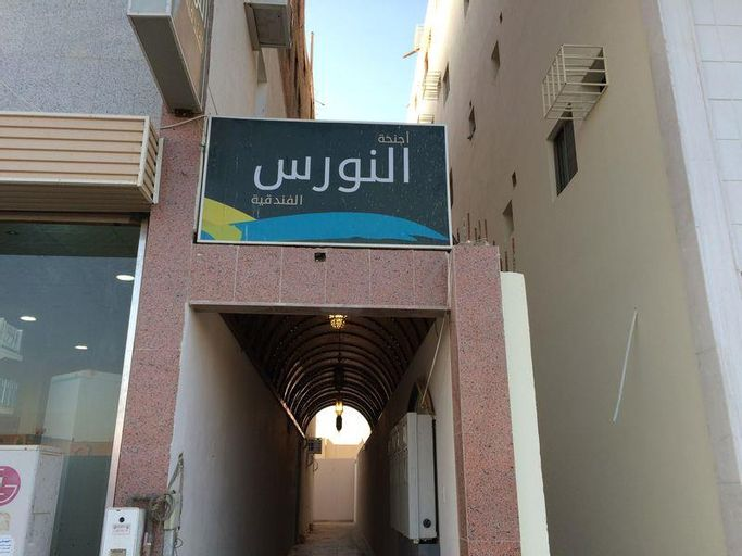 Al Nawras Furnished Apartments,