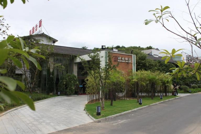 Huangshan Xin'an Country Villa Hotel, Huangshan