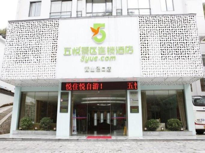 5 Yue Huangshan Branch, Huangshan