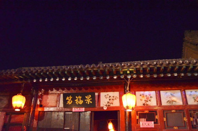 Pingyao Jingfudi Homestay 1st Branch, Jinzhong