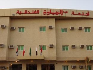 Al Riyadah Hotel,