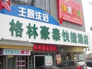GreenTree Inn Handan Renmin Road Express Hotel, Handan