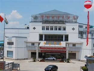 Huangshan Xinyuan  International Hotel, Huangshan