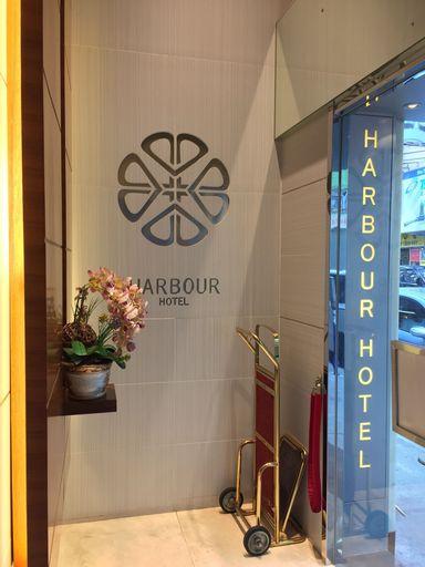 Harbour Hotel, Yau Tsim Mong