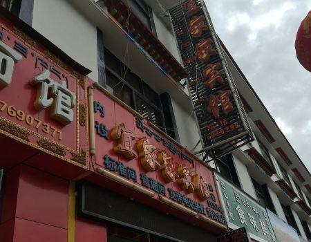 Lhasa Yijiajia Hotel, Lhasa