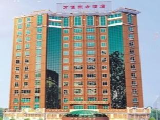 Shishi Wanjia Oriental Hotel, Quanzhou