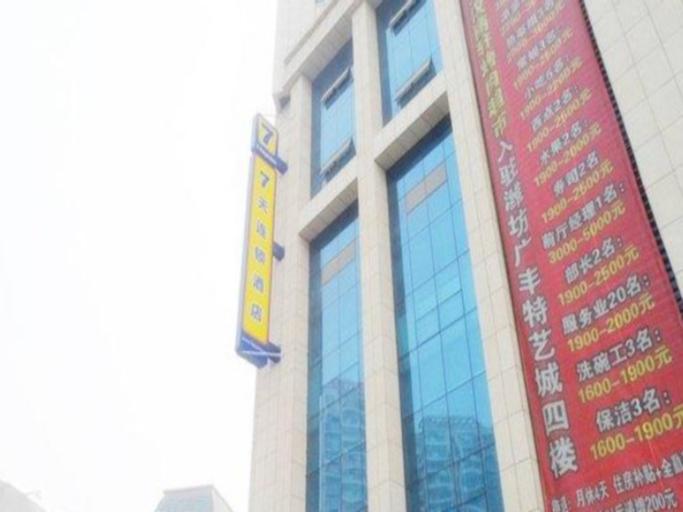 7 Days Inn Weifang Heping Road Guangfeng Teyi City, Weifang