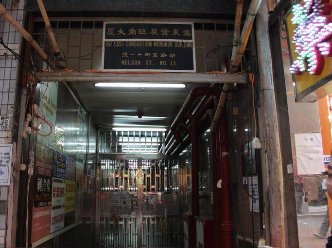 Ho Yuen Hotel (Managed by Koalabeds Group), Yau Tsim Mong