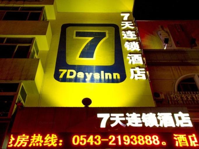 7 Days Inn Binzhou Bohai Qi Road Darunfa Branch, Binzhou