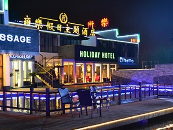 Huangshan Yongle Holiday Hotel, Huangshan