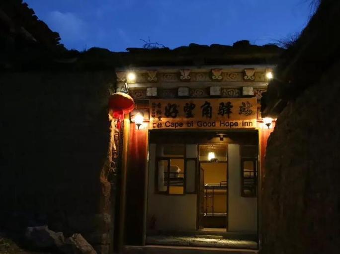 Cape Of Good Hope Inn, Dêqên Tibetan