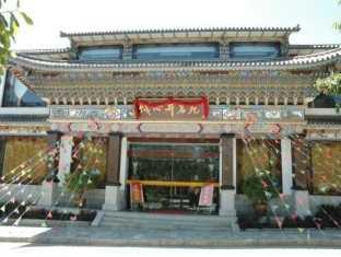 Dali Cental Wall Well Hotel, Dali Bai