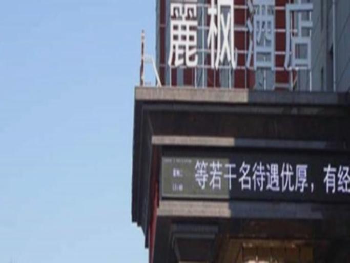 Lavande Hotel Fuxin San Yi Ba Park Branch, Fuxin