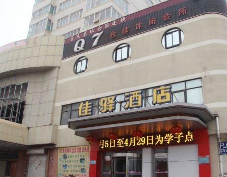 Grace Inn Rizhao 1st Huanghai Road, Rizhao