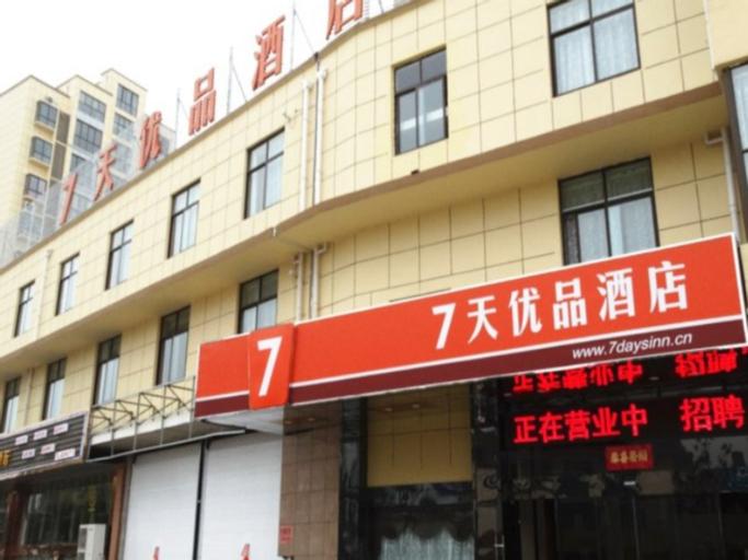 7 Days Premium Yangzhou Baoying Street Anshou East Road Branch, Yangzhou