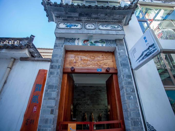 Dali Guan Lan She Inn, Dali Bai