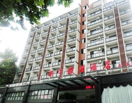 Xinyu Holiday Hotel Huangshan (Tunxi Branch), Huangshan