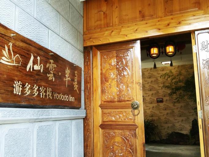 Xianyunbanxia Yododo Inn, Baoshan