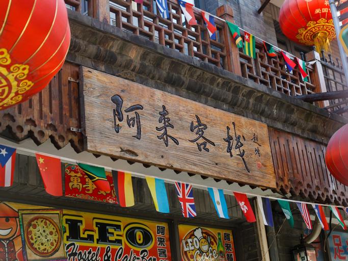 Leo Hostel, Beijing
