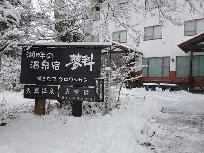 Kohan no Onsenyado Tateshina, Chino
