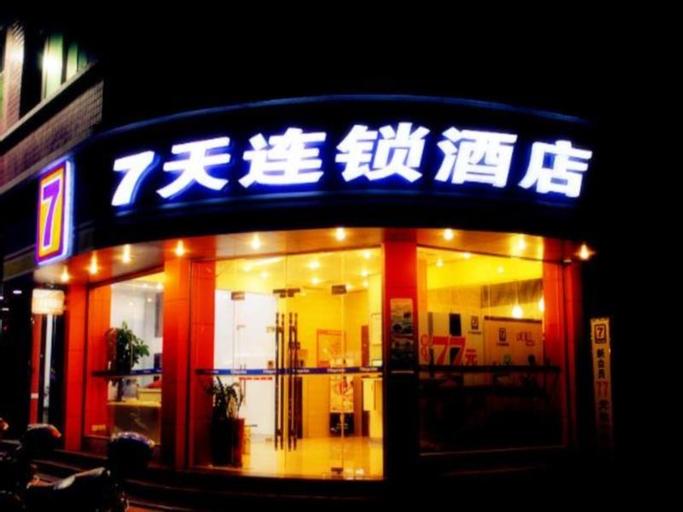 7 Days Inn Quanzhou Anxi Tea City Branch, Quanzhou