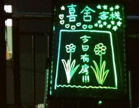 Joy Inn, Xiamen