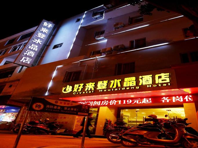 Quanzhou Dehua Crystal Haolaideng Hotel, Quanzhou