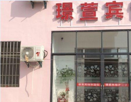 Jingxuan Inn, Nanjing