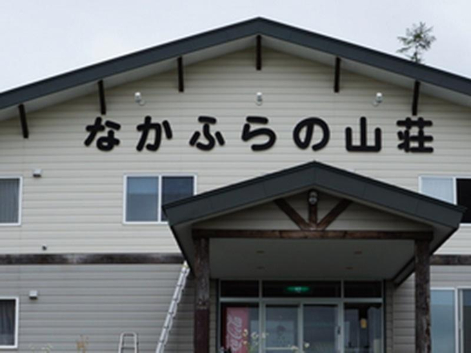 Nakafurano Sansou Hotel, Nakafurano