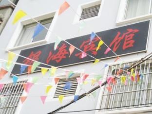Tengchong Yinhai Hotel, Baoshan