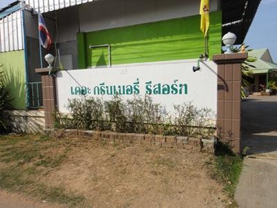 The Greenery Resort, Muang Khon Kaen