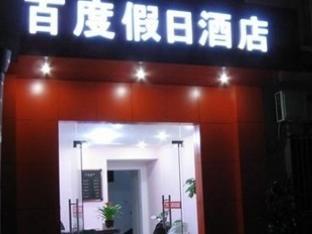 Huangshan Bedo Holiday Inn, Huangshan