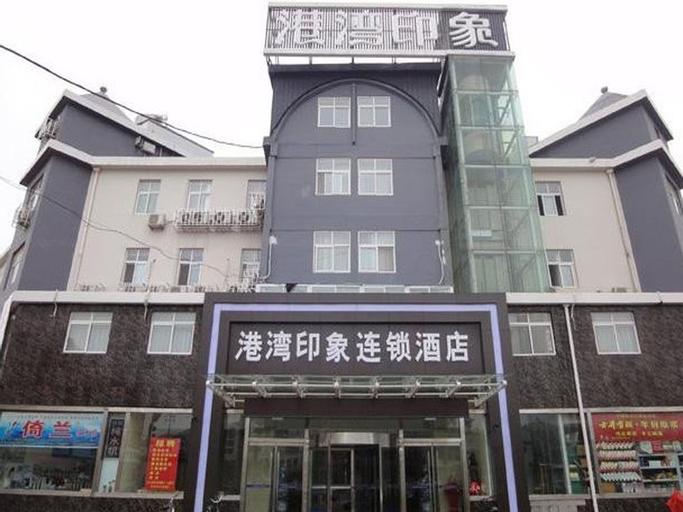 Qingdao Harbor Impression Hotel Jimo Branch, Qingdao