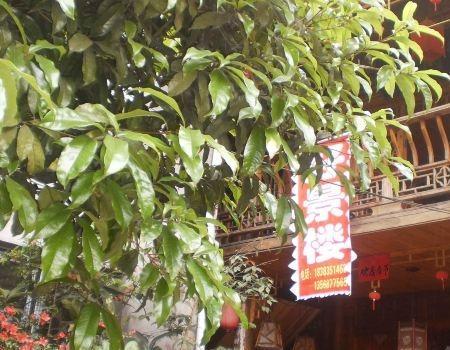 Ya'an Shangli Ancient Town Haojinglou Homestay, Ya'an