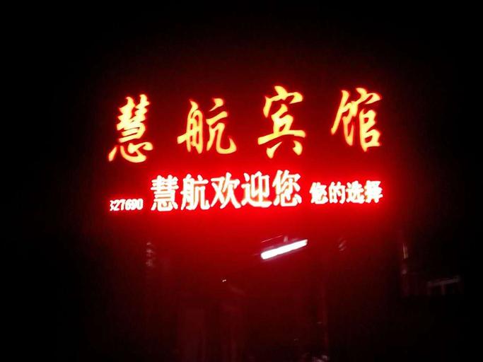 Nanjing HuiHang Hotel, Nanjing