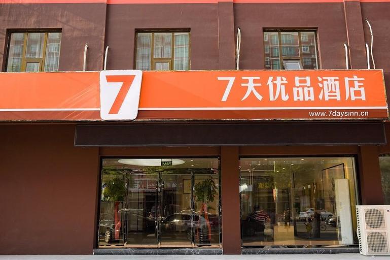 7 Days Premium·Baoding Xushui Xinhua Bookstore, Baoding