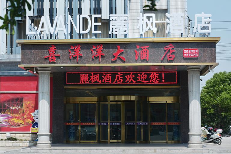 Lavande Hotel Jingjiang Automobile Terminal, Taizhou