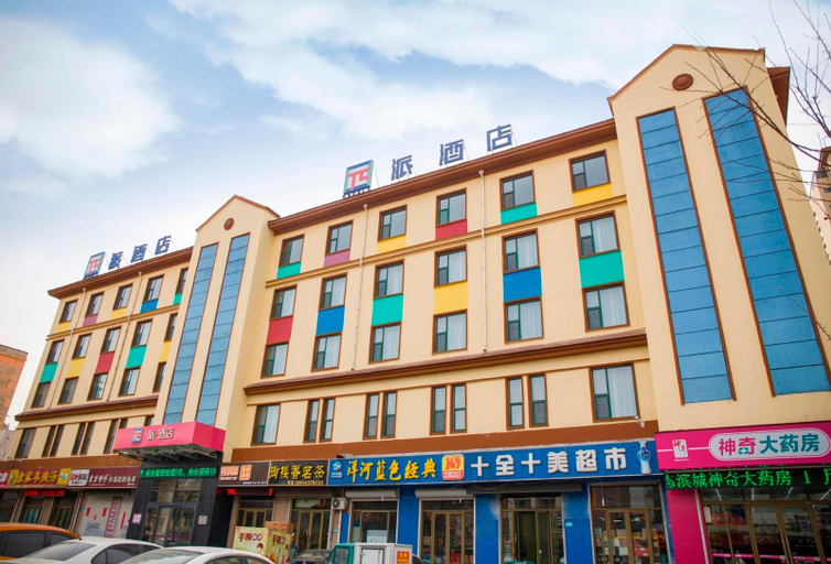 PAI Hotels·Binzhou People's Hospital, Binzhou