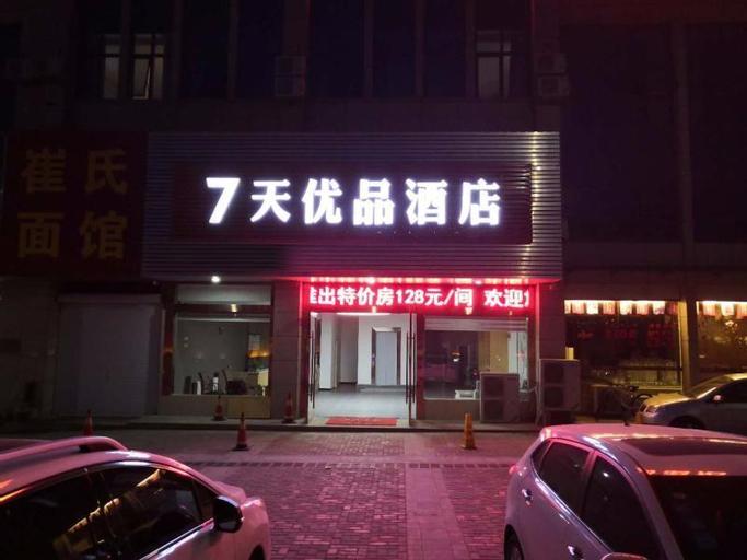 7 Days Premium·Huangshan Scenic Area North Gate, Huangshan
