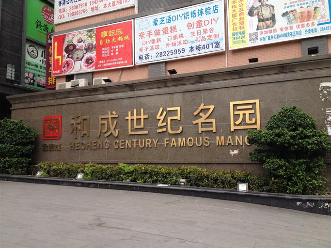 Mary Comfy House, Shenzhen